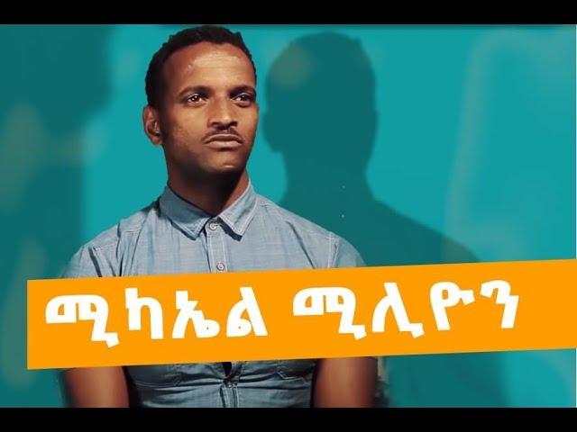 Million Berhane Ethiopian Movie ሚሊዮን ብርሀኔ