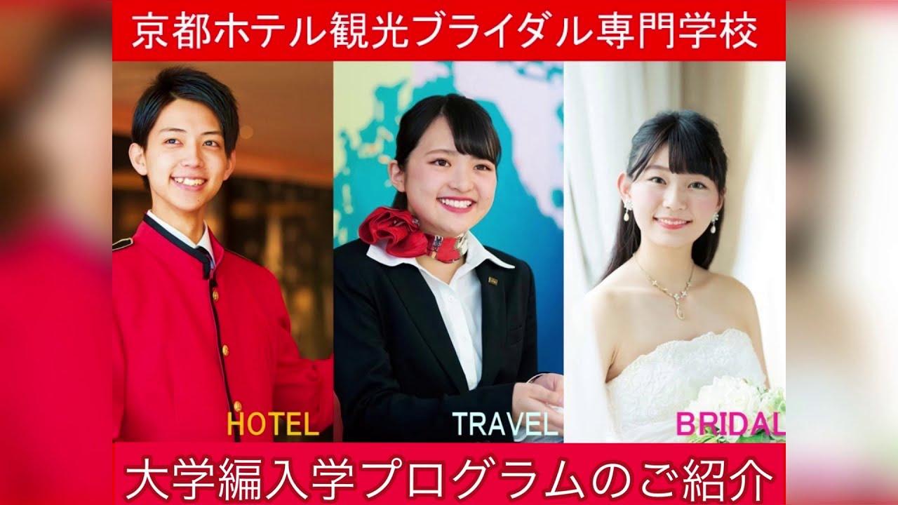 学校 専門 ブライダル 京都 観光 ホテル