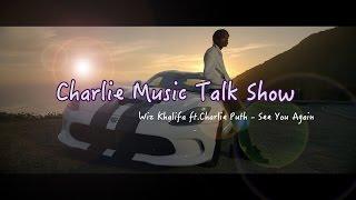 Wiz Khalifa ft Charlie Puth《See You Again》|Charlie聊音樂2