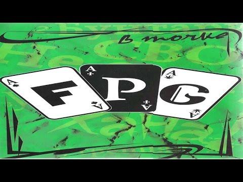 F.P.G - Не отступай, Бунтари, У#баны, Джи