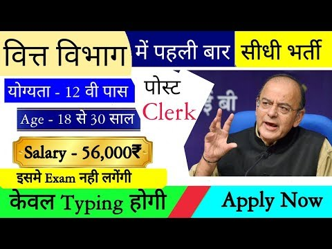 Income Tax Department में सीधी भर्ती #Typing based Recruitme