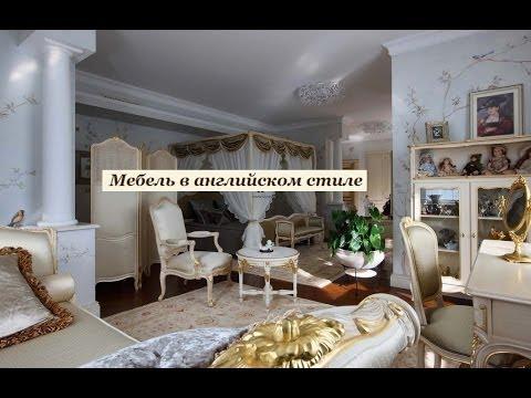 Мебель в английском стиле в интерьере современной гостиной