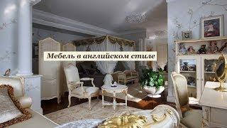 видео Роскошная мебель для эксклюзивных интерьеров