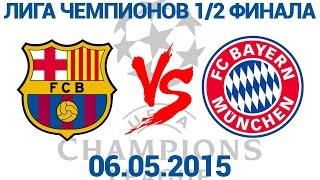 Барселона - Бавария - 3:0 - 1/2 финала Лига чемпионов - 06.05.2015 - Обзор матча.(В полуфинале Лиги чемпионов встречались Испанская Барселона и Германская Бавария. В этой встрече Барселон..., 2015-05-06T22:00:57.000Z)