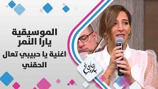 الموسيقية يارا النمر - اغنية يا حبيبي تعال الحقني