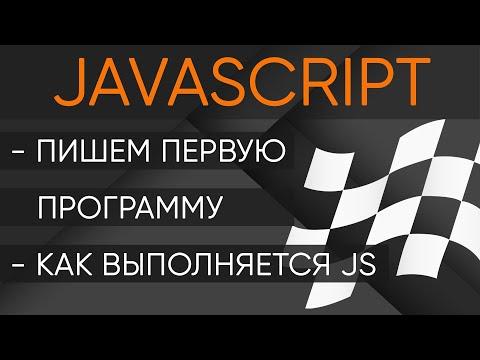 Первая программа на JavaScript. Как выполняется код на JavaScript