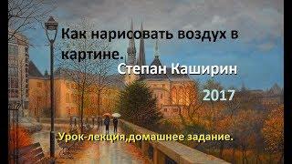 Степан Каширин. Как нарисовать воздух. (Урок-лекция) 2017г.