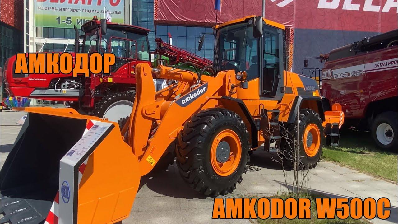 НОВЫЙ универсальный погрузчик АМКОДОР / AMKODOR W500C