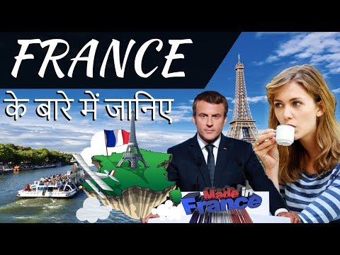 France देश के बारे में जानिये - Know everything about France - The land of Love and Romance