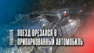 Электричка в Крыму врезалась в припаркованный на путях автомобиль