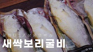 굴비 침장 명인 1호 강병욱의 법성포 반건조 새싹보리굴…