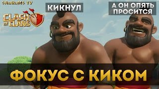 Фокус с киком | Clash of Clans