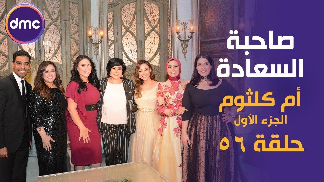 صاحبة السعادة - الموسم الثاني   أم كلثوم - الجزء الأول   23-9-2019 الحلقة كاملة