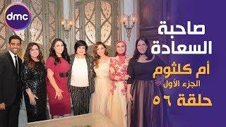 صاحبة السعادة - الموسم الثاني | أم كلثوم - الجزء الأول | 23-9-2019 الحلقة كاملة