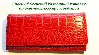 Красный женский кожный кошелек.