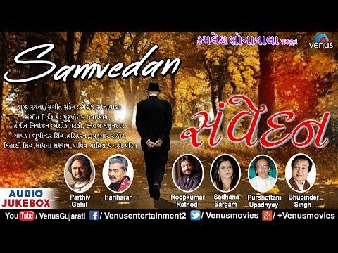 SAMVEDAN - Purshottam Upadhyay, Parthiv Gohil, Roop Kumar Rathod   Gujarati Album Songs   JUKEBOX