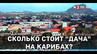 Купить дом на Карибах: Сколько стоит недвижимость на островах Аруба, Бонэйр и Кюрасао