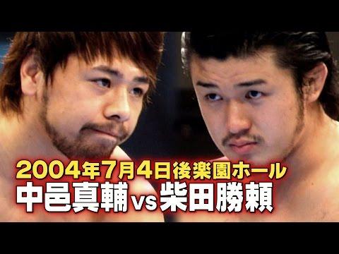 2004.7.4 SHINSUKE NAKAMURA vs KATSUYORI SHIBATA