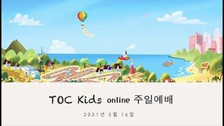 🌱  TOC Kids   영유아부   온라인 주일예배 (2021.5.16)