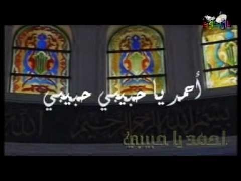 Ahmed Ya Habibi  نشيد أحمد ياحبيبي