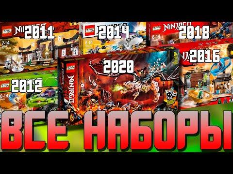 ЭВОЛЮЦИЯ ВСЕХ НАБОРОВ НИНДЗЯГО! АБСОЛЮТНО ВСЕ СЕТЫ LEGO NINJAGO! (Lego News-283)