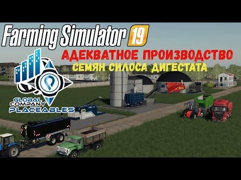 Farming Simulator 19 Global Company - Удобно же #Посмотрим