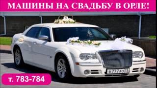 Свадебный кортеж в Орле. Машины на свадьбу. (Реклама на транспорте)