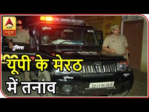 Meerut: Muslim Boy, Hindu Girl Die After Consuming Poison, Tension Prevails   ABP News