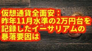 仮想通貨(暗号通貨)仮想通貨全面安: 昨年11月水準の2万円台を 記録したイーサリアムの 暴落要因は