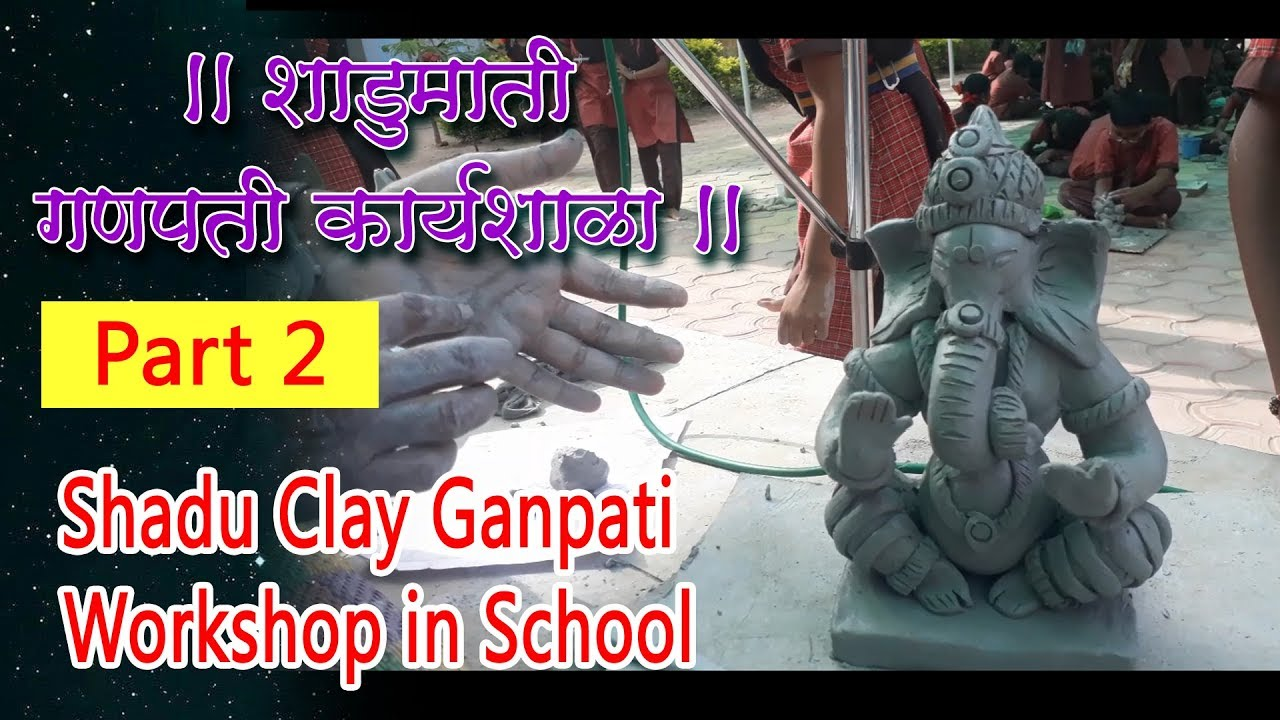 स्कुल  वर्कशॉप  पार्ट 2   how to make ganesh idols    Eco friendly ganesh  workshop in school part 2