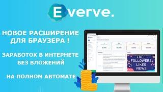 Everve - Новое расширение для браузера ( Заработок на автомате ) Инструкция как зарабатывать