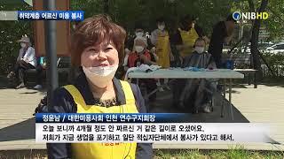 [NIB뉴스] 취약계층 어르신 `미용 봉사`... 어버…