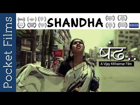 किन्नर - Shandha (Eunuch) - Transgender short film