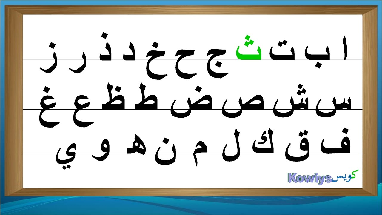 Arabic Alphabet  How to read and write Arabic letters  Lesson 16