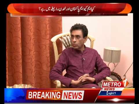Khalid Maqbool Siddiqui Talk About  Baldia Town Factory