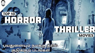 Top 10 Hollywood Horror Movies in Tamil Dubbed | Part - 2 | Playtamildub