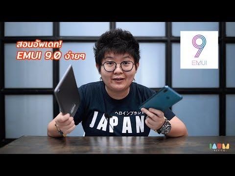 อัพ EMUI 9.0 ง่ายๆ บนมือถือหรือแท็บเล็ต Huawei | HOW TO - วันที่ 28 Jun 2019