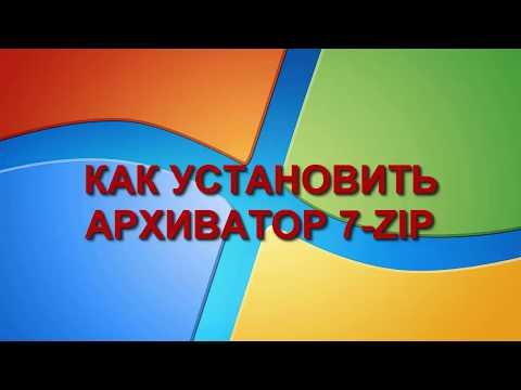 Как установить архиватор 7-ZIP.