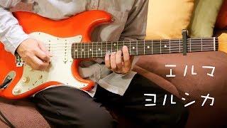 エルマ / ヨルシカ ギター弾いてみた Guitar Cover