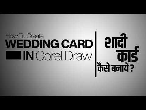 CorelDRAW Tutorial: HOW TO CREATE WEDDING CARD CorelDRAW IN HINDI 2016