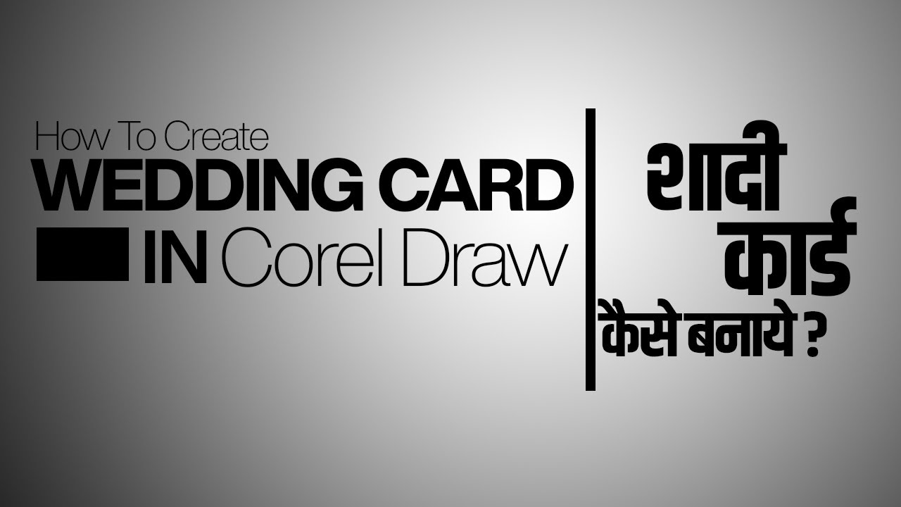 Coreldraw Tutorial How To Create Wedding Card Coreldraw In Hindi