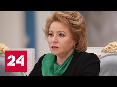 Матвиенко призвала воздержаться от вмешательства в конфликт вокруг Нагорного Карабаха - Россия 24