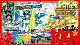 【ゾディブレ】神聖衣アフロディーテ登場記念!ゾディアックフェスPart1 100連 thumbnail