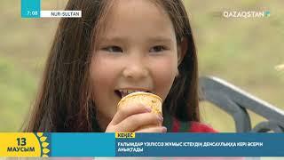 13.06.2019 – Tańsholpan (Таңшолпан). Таңғы ақпаратты-сазды бағдарлама.mp4