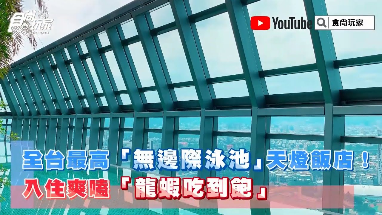 全臺最高「無邊際泳池」!入住「板橋凱撒大飯店」爽嗑龍蝦吃到飽 - YouTube