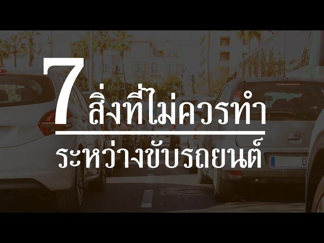 7 สิ่งที่ไม่ควรทำระหว่างขับรถ