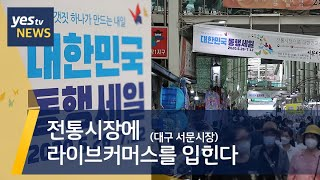 [yestv뉴스] 전통시장에 라이브커머스를 입힌다. 대…