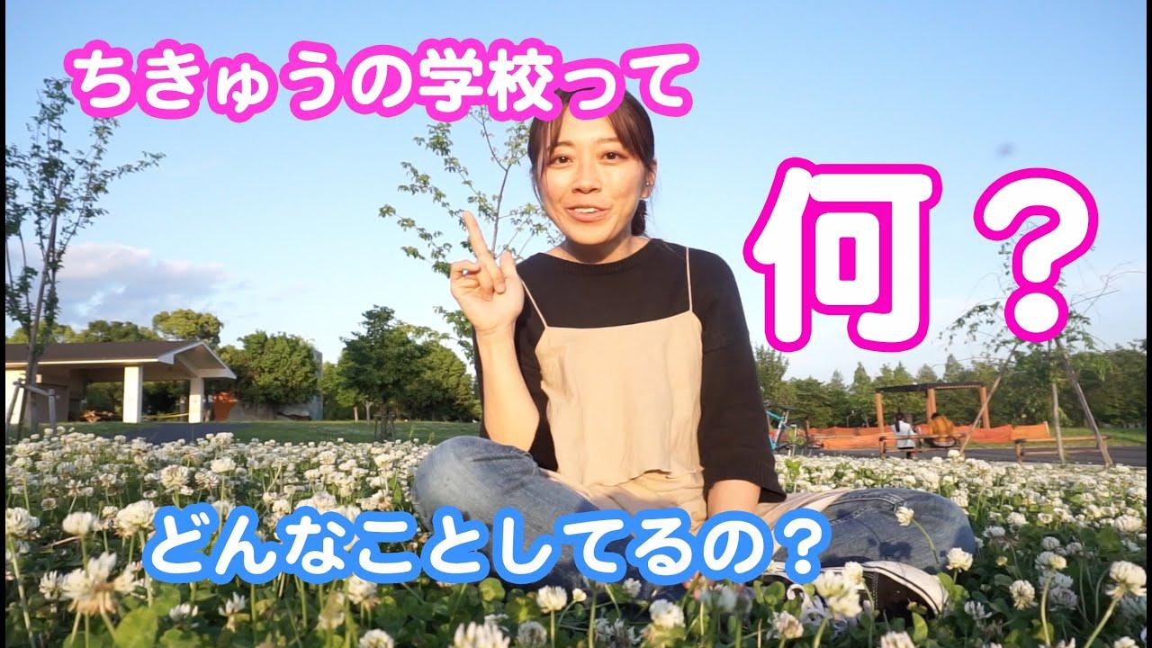 『ちきゅうの学校』解説動画が完成!