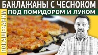 Острая закуска из баклажанов от Покашеварим. Выпуск 151