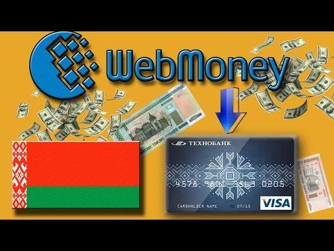 Как снять деньги с WebMoney на карточку в Беларуси 2015